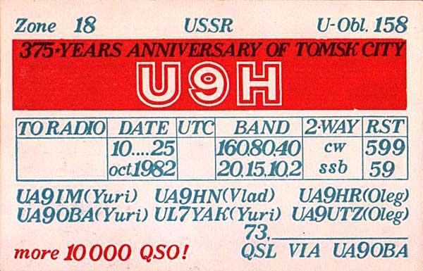 QSL карточка юбилейной радиостанции U9H коллективной радиостанции ТИАСУРа г.Томск