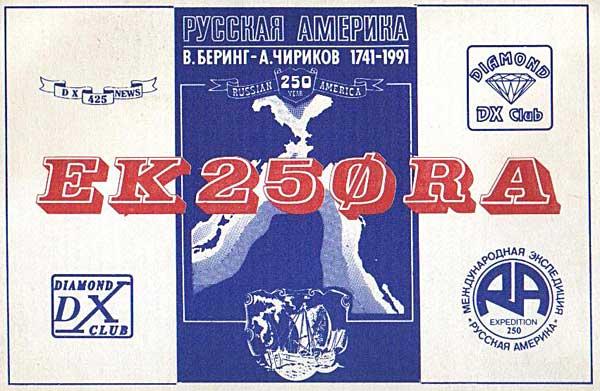 """QSL исторической экспедиции """"Русская Америка - 250"""""""