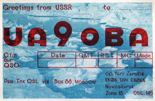 Первая QSL-карточка UA9OBA