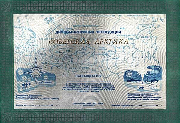 """Диплом полярных экспедиций """"Советская Арктика"""""""