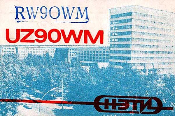 QSL коллективной радиостанции комсомольского радиоцентра НЭТИ UZ9OWM-RW9OWM