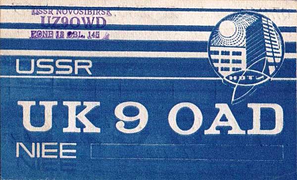 QSL-карточка коллективной радиостанции UK9OAD-UZ9OWD ДОСААФ НЭТИ