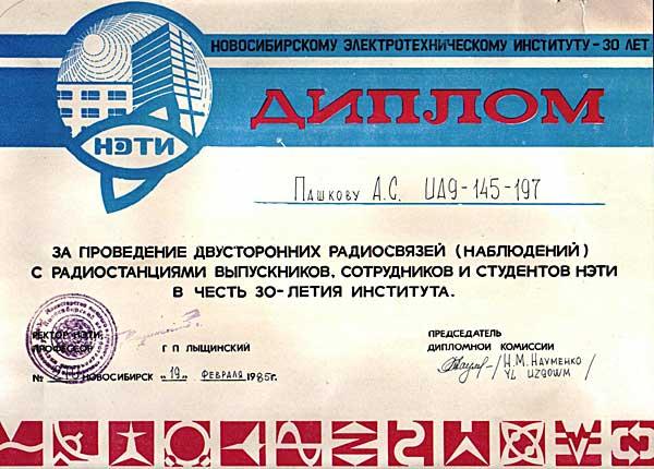 """Юбилейный радиодиплом """"НЭТИ-30 лет"""""""