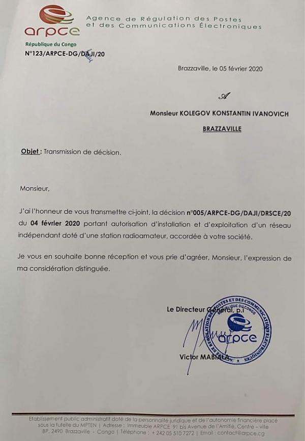 TN/UA9FGR Республика Конго