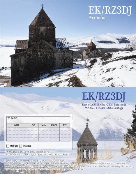 EK/RZ3DJ Армения Сараландж QSL