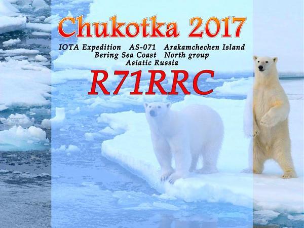 R71RRC Остров Аракамчечен Логотип IOTA DX Экспедиция