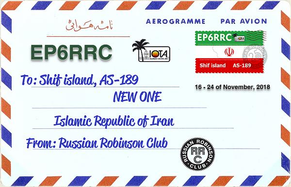EP6RRC Остров Шиф, Иран. Логотип DX экспедиции.