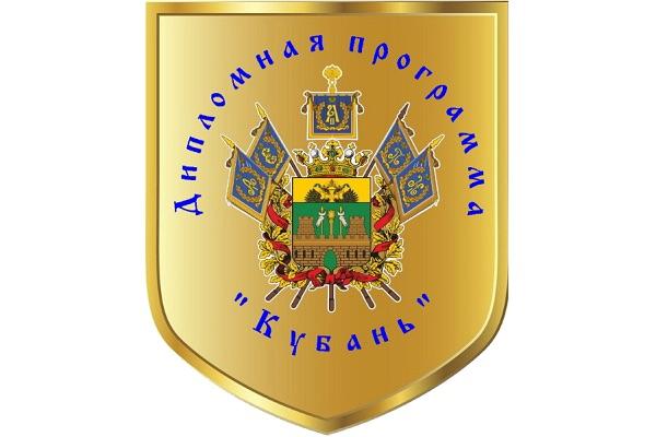 """Дипломная программа """"Кубань"""""""