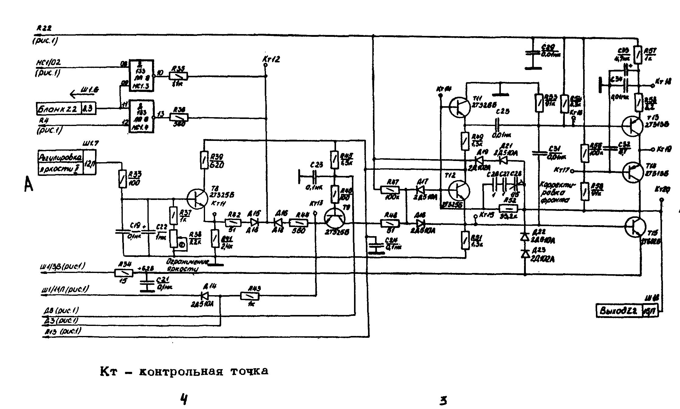 Осциллограф С1-102, схема