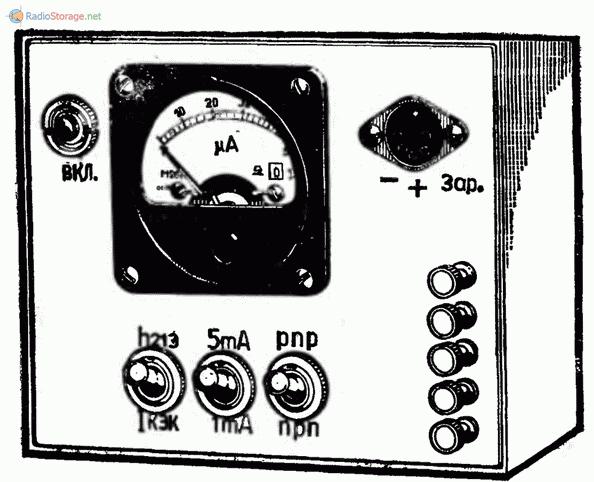 Испытатели транзисторов малой и большой мощности (h21э, Ікво, Ікэк)
