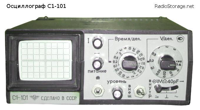 Осциллограф С1-101 фото