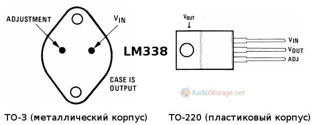 Цоколевка (расположение выводов) у микросхем LM338