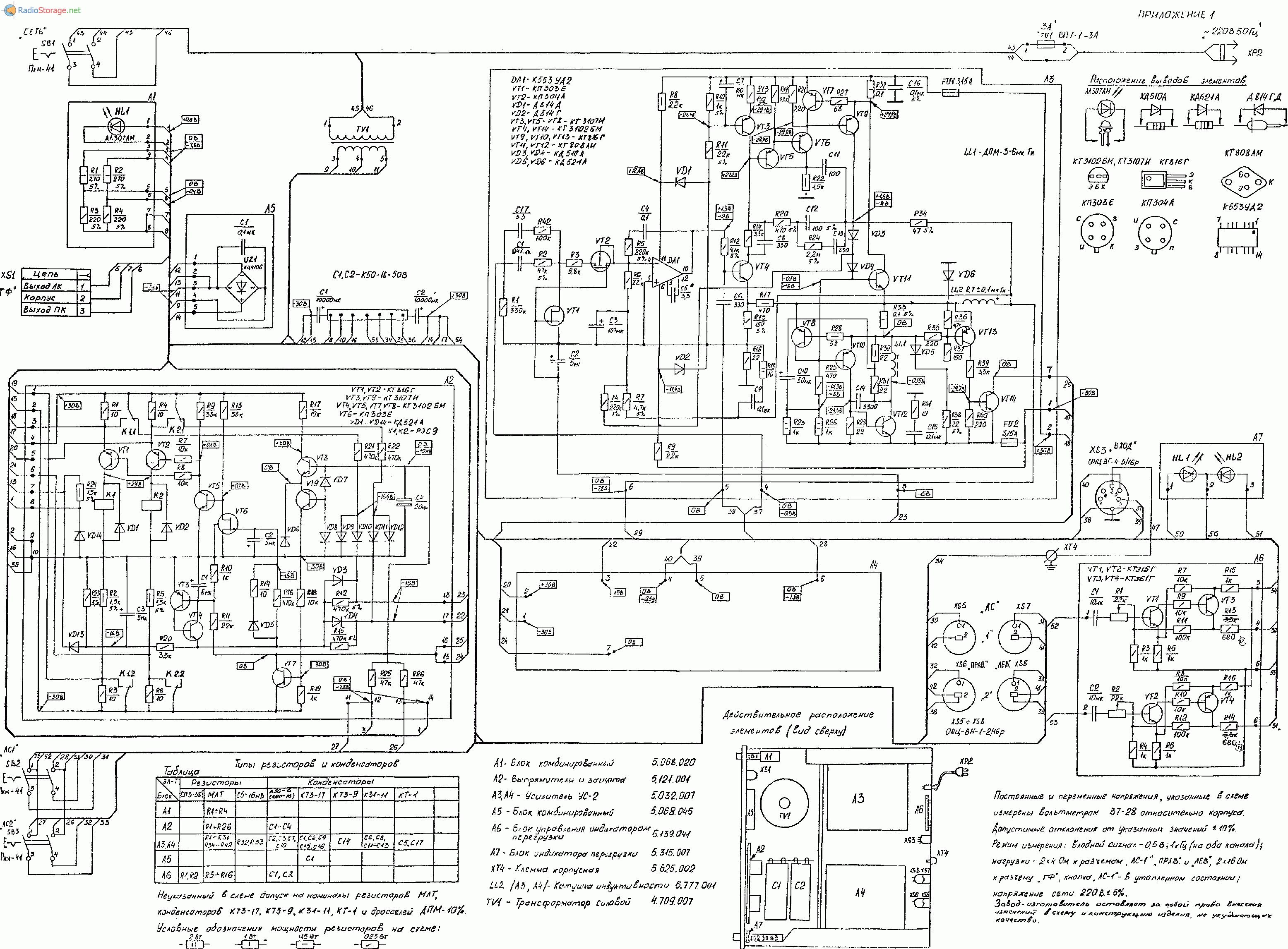 Усилитель мощности Орбита УМ-002 стерео, схема