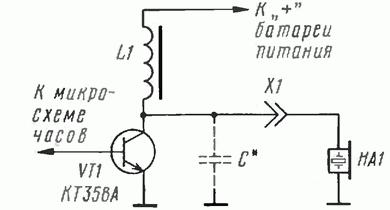 Схема доработки электронных наручных часов