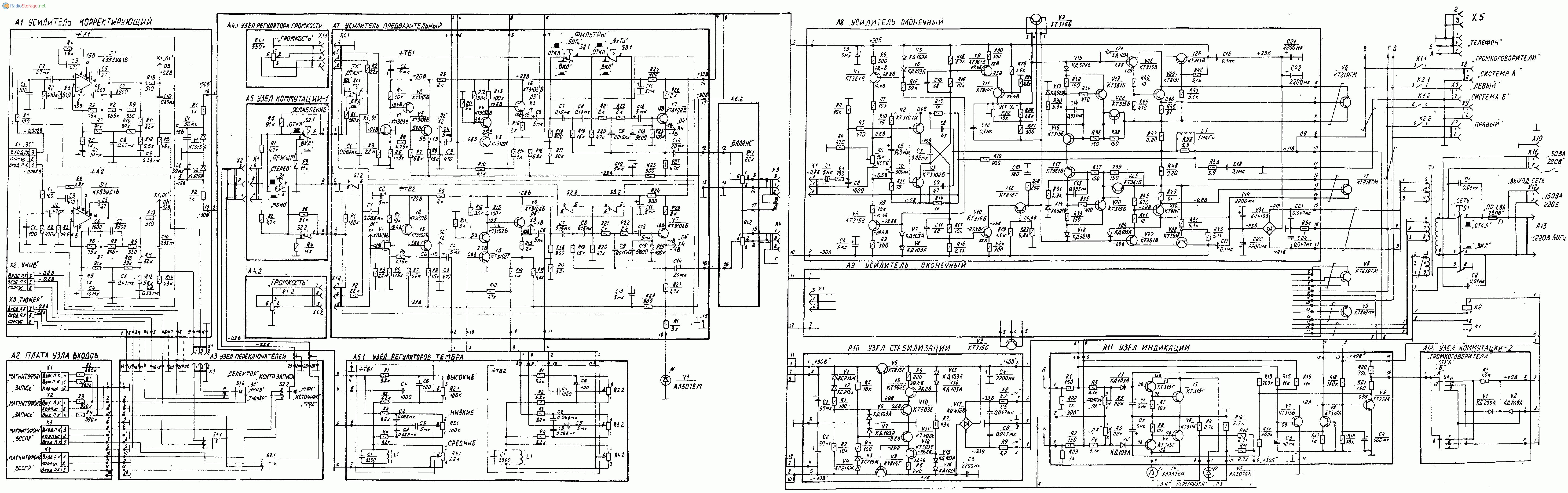 Усилитель Пульсар У-001 стерео, схема