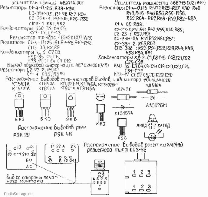 Усилитель Одиссей 100У-021, схема