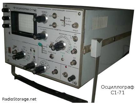 Осциллограф С1-71 фото, схема