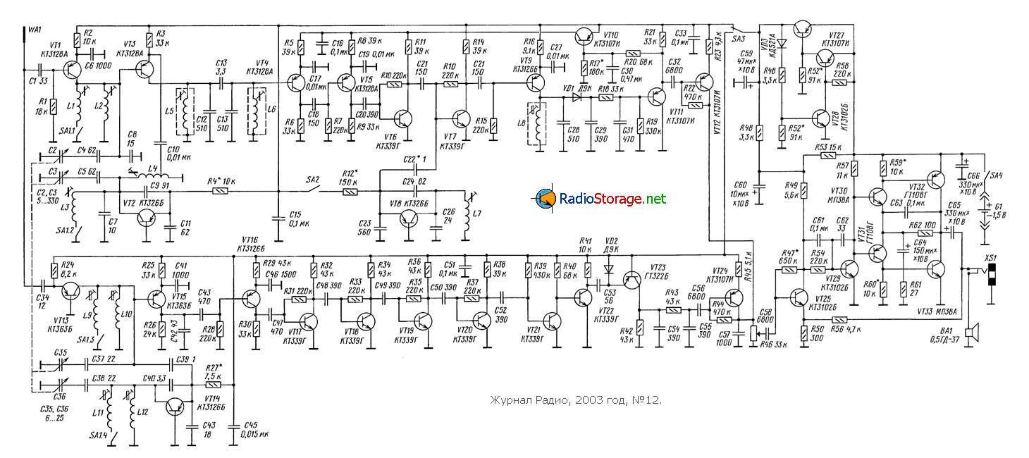 схема экономичного кв укв приемника на транзисторах