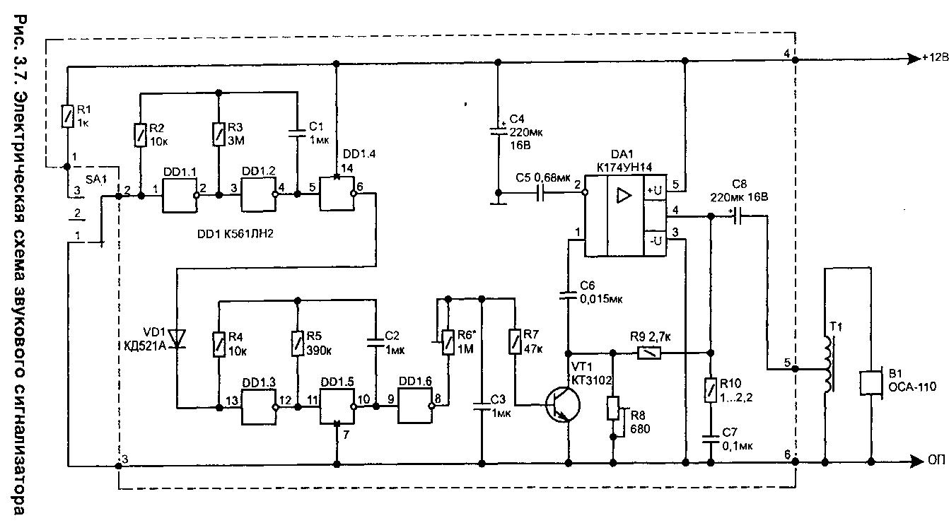 Звуковой сигнализатор с меняющейся частотой звука