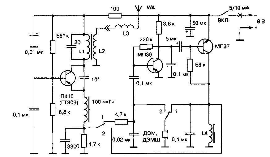 Простой самодельный трансивер-рация на трех тарнзисторах