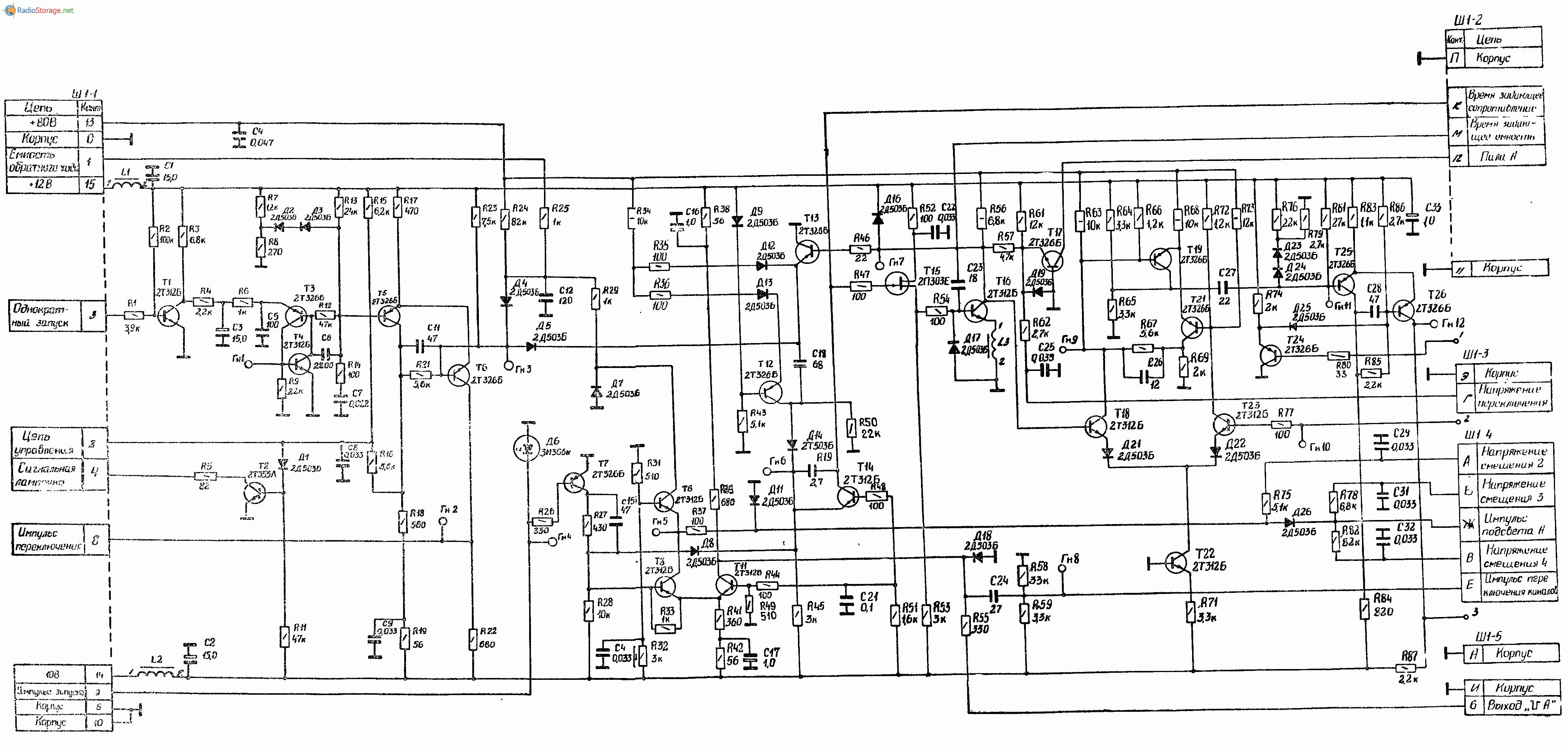 Осциллограф С1-79, схема