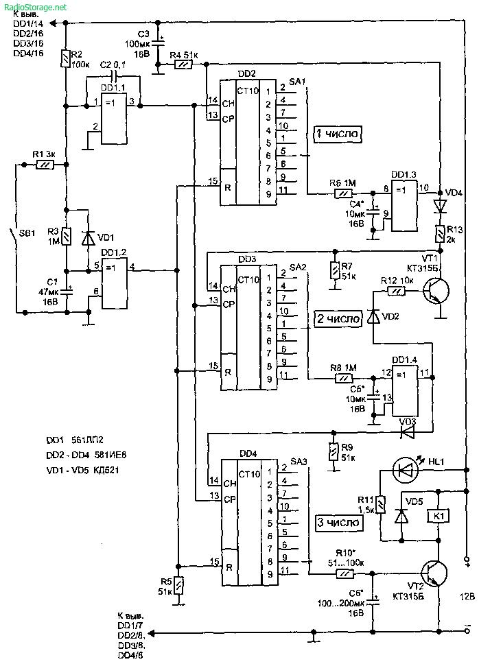 Управляемый однокнопочный кодовый замок (К561ИЕ8)