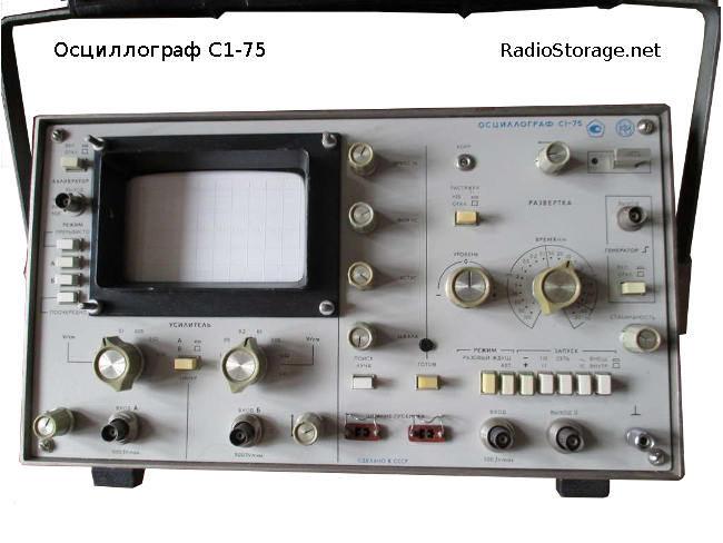 Осциллограф С1-75 фото и схема