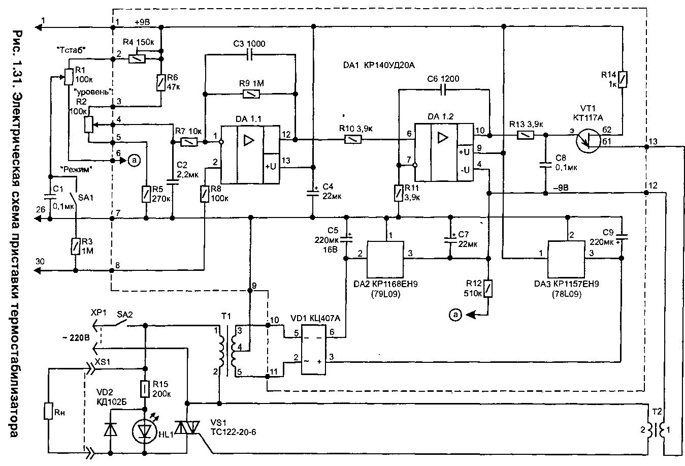 Термостабилизатор с использованием микросхемы КР572ПВ5