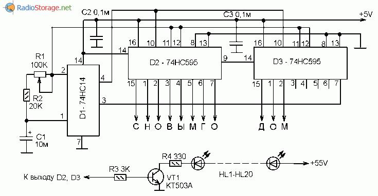 Схема управления светодиодным индикатором