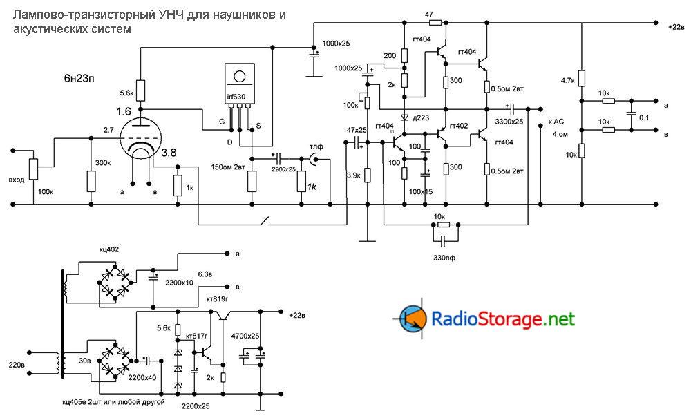 Лампово транзисторный УНЧ схема