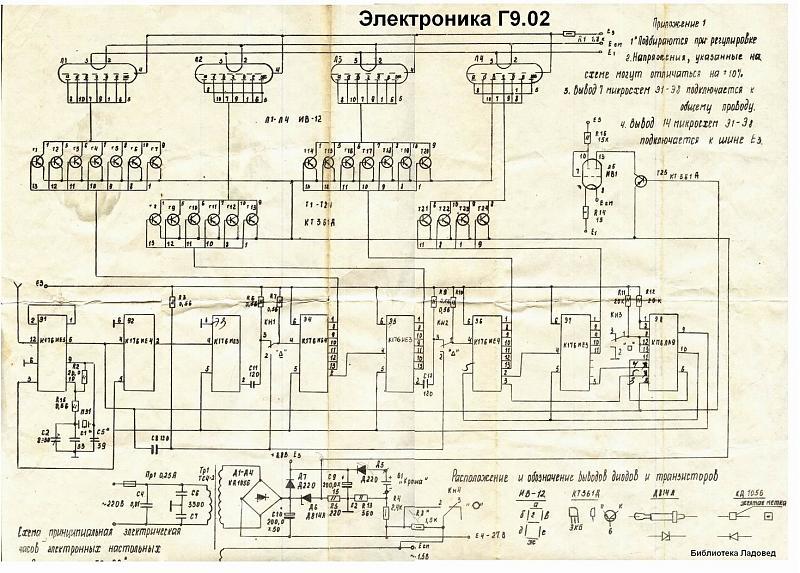 схема часов электроника Г9-02 , Г9-04 (покрупнее)
