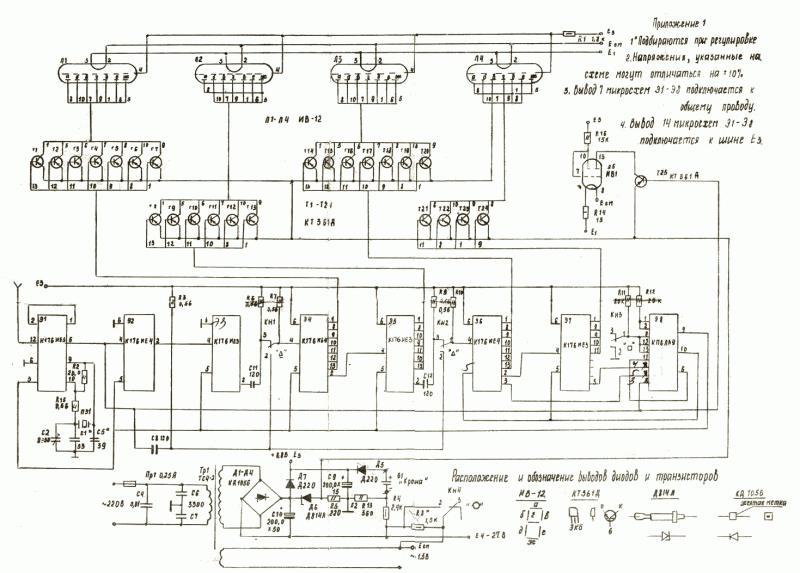 Схема часов электроника Г9-02 , Г9-04 (электроника 4)