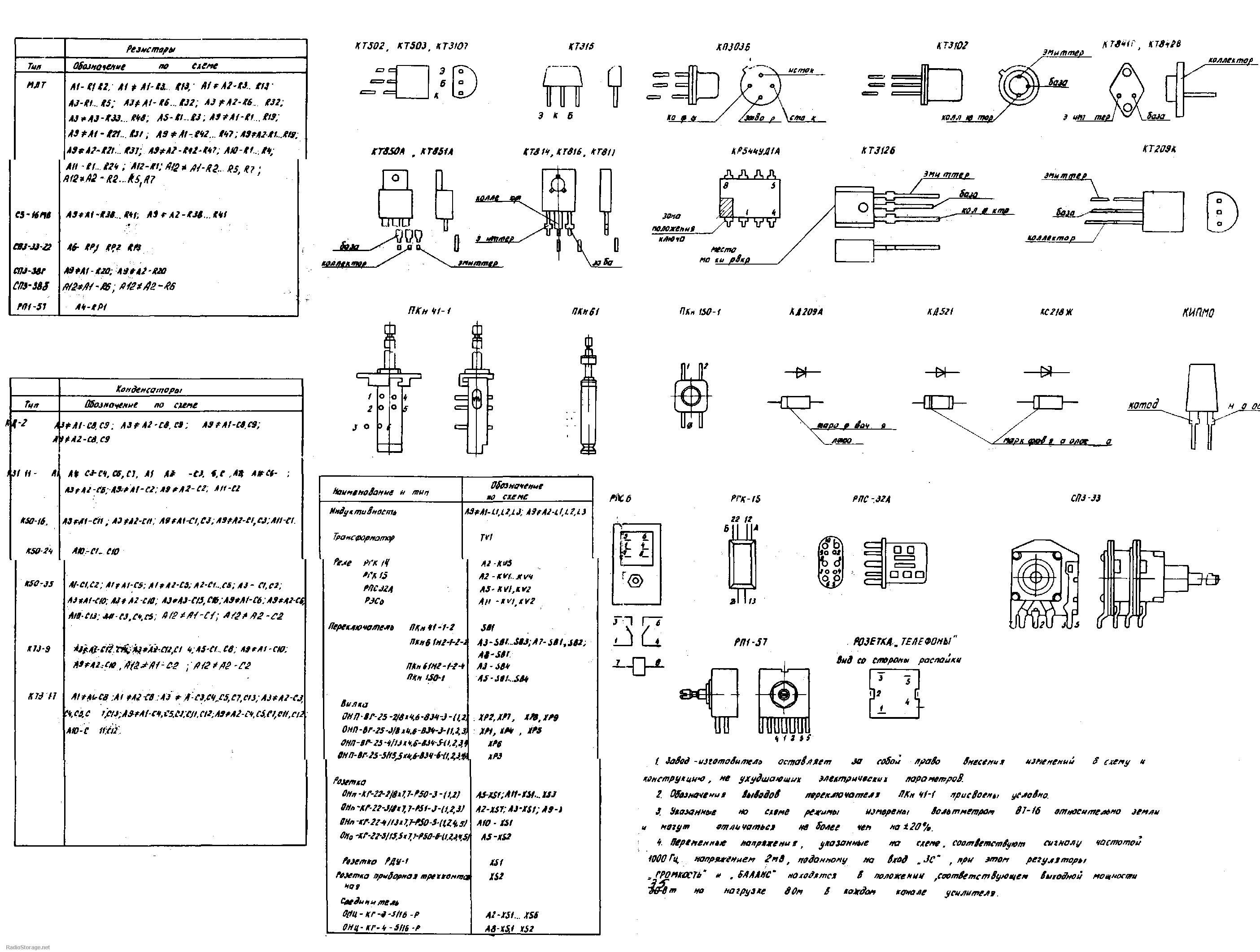 Усилитель Кумир 35У-102С-1, схема