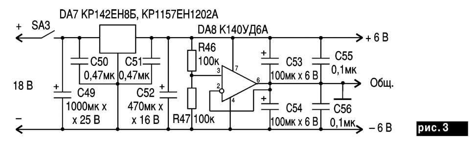 Схема двуполярного стабилизатора напряжения для металлоискателя