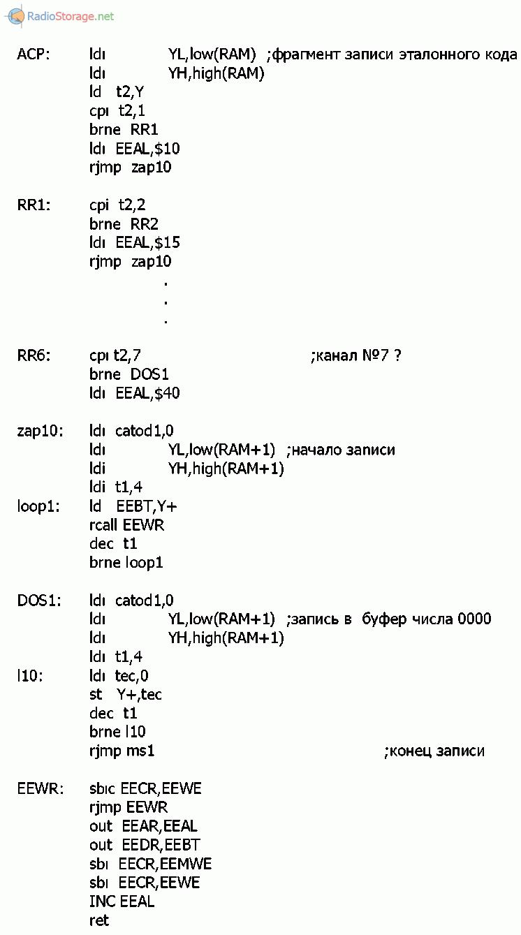Кодовый замок и система охраны с цифровым индикатором (ATtiny2313)