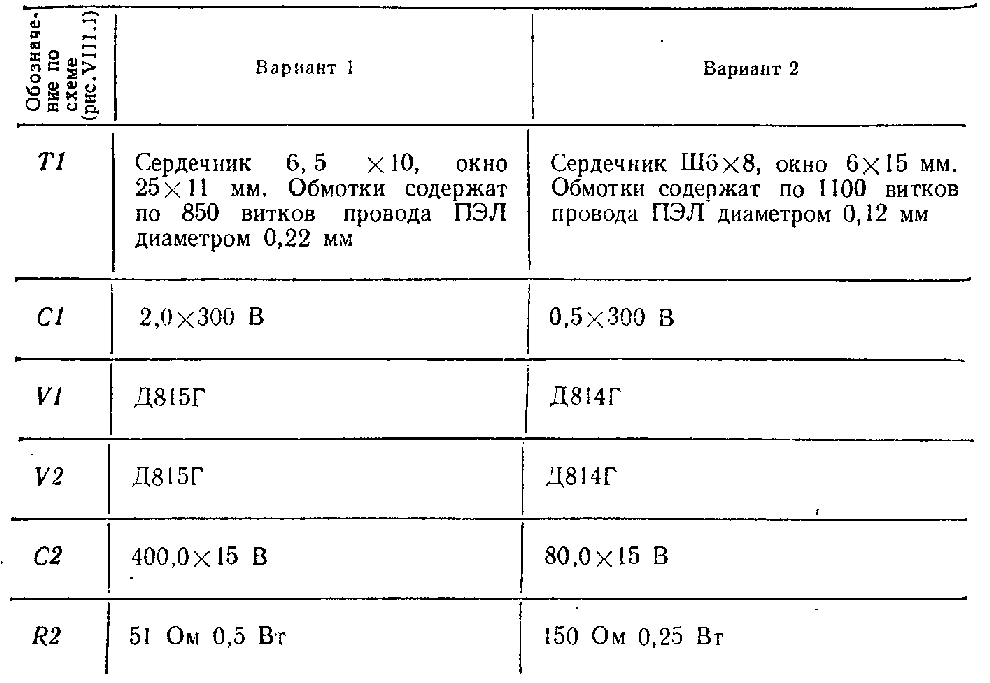 Маломощный источник питания (9В, 70мА)