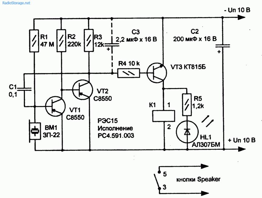 Акустическое дистанционное управление телефонным аппаратом