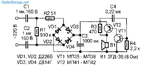 Сигнализатор подключения потребителя к сети 220 В