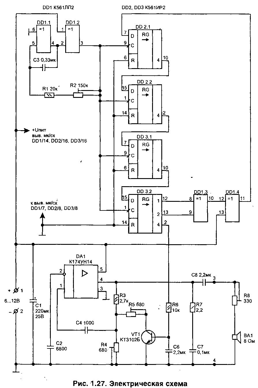 Звуковой сигнализатор с не повторяющимся звуком (К174УН14, 561ЛП2, 561ИР2)