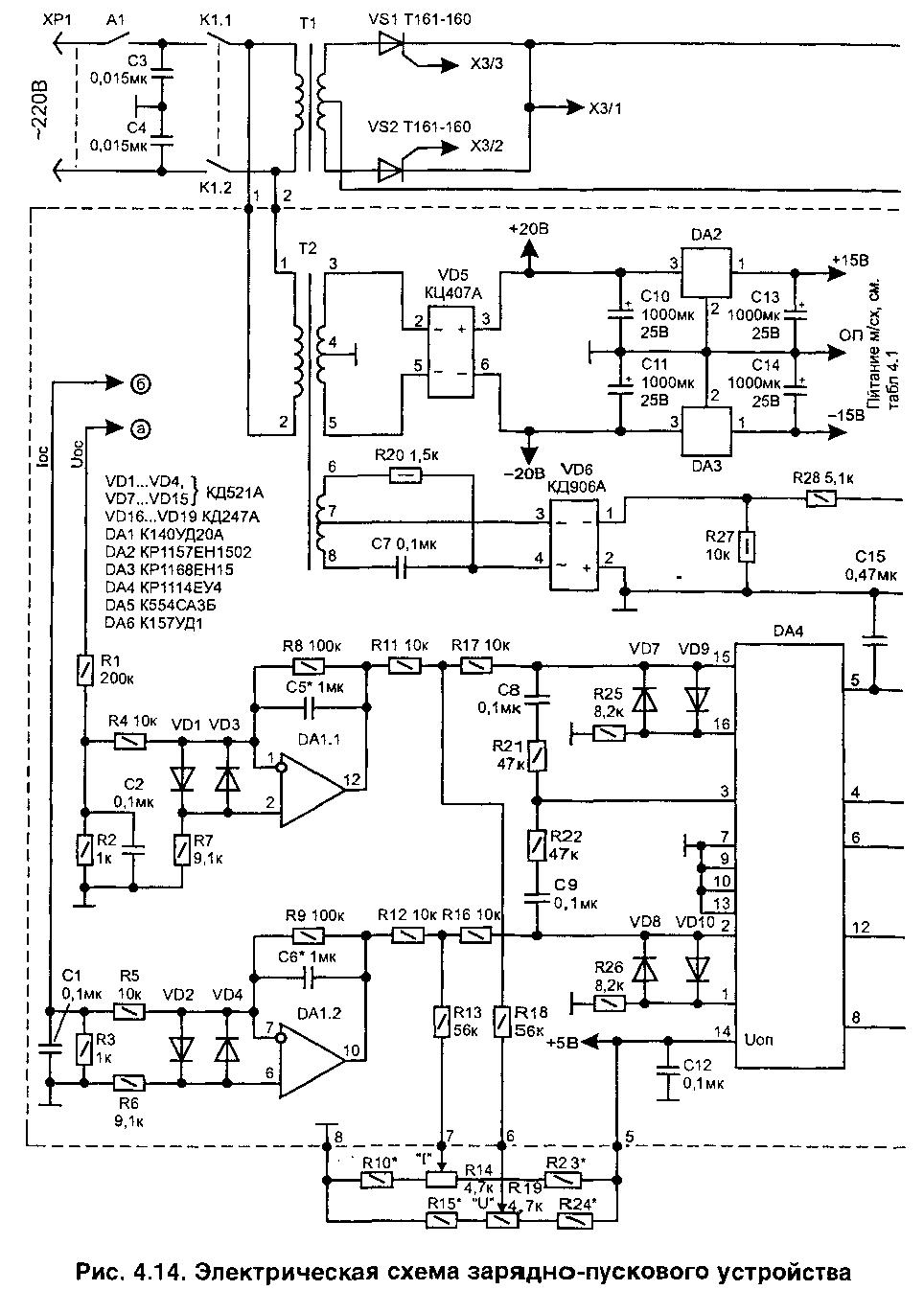 Автоматическое зарядно-пусковое устройство для автомобильного аккумулятора