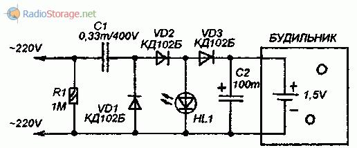 Схема источника питания для будильника 220В - 1,5В