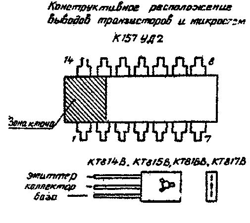 Микшерный пульт Электроника ПМ-01, схема