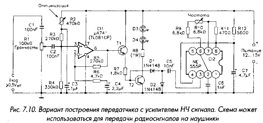 Схема передатчика инфракрасного сигнала с усилителем НЧ