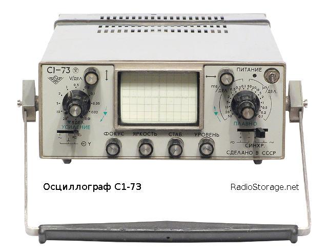 Осциллограф С1-73 внешний вид, фото