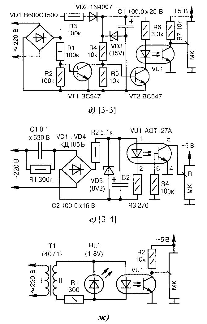 Использование сети 220 В в микроконтроллерах
