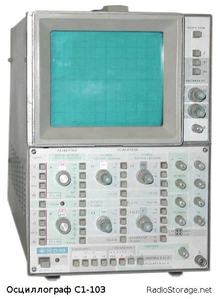 Осциллограф С1-103 фото