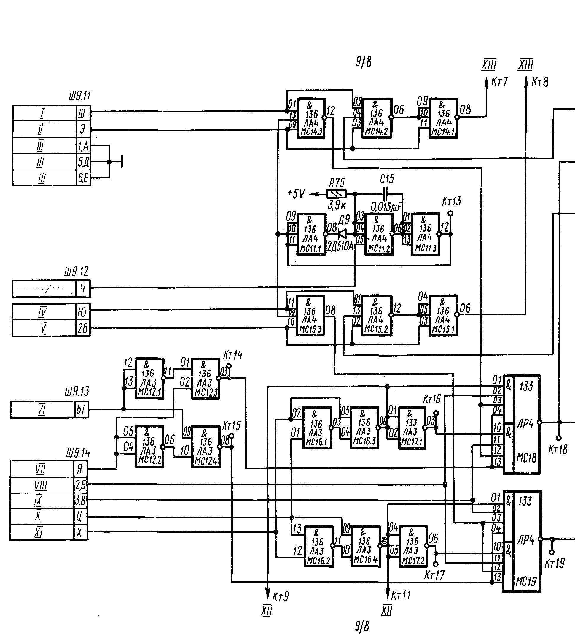 Осциллограф С1-103, схема