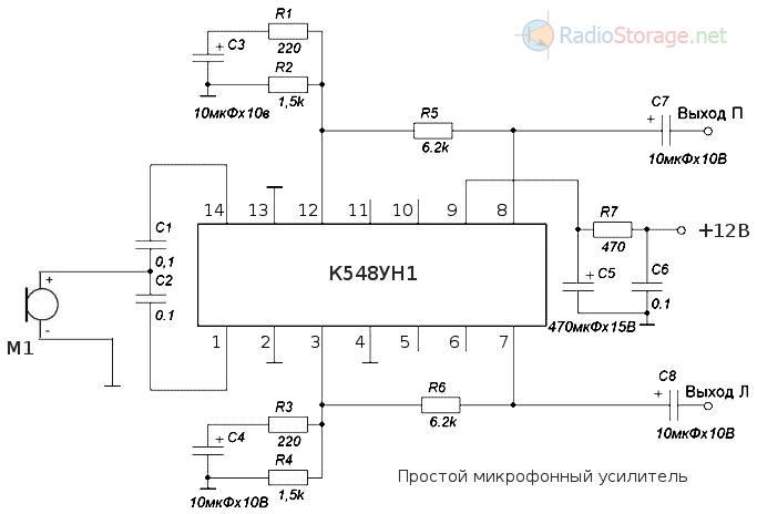 Схема простого микрофонного усилителя на микросхеме К548УН1
