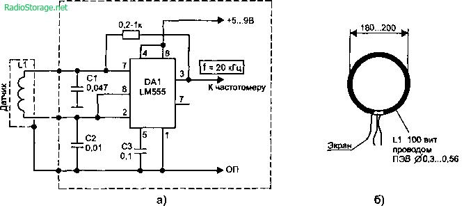 Схема использования генератора в качестве металлоискателя