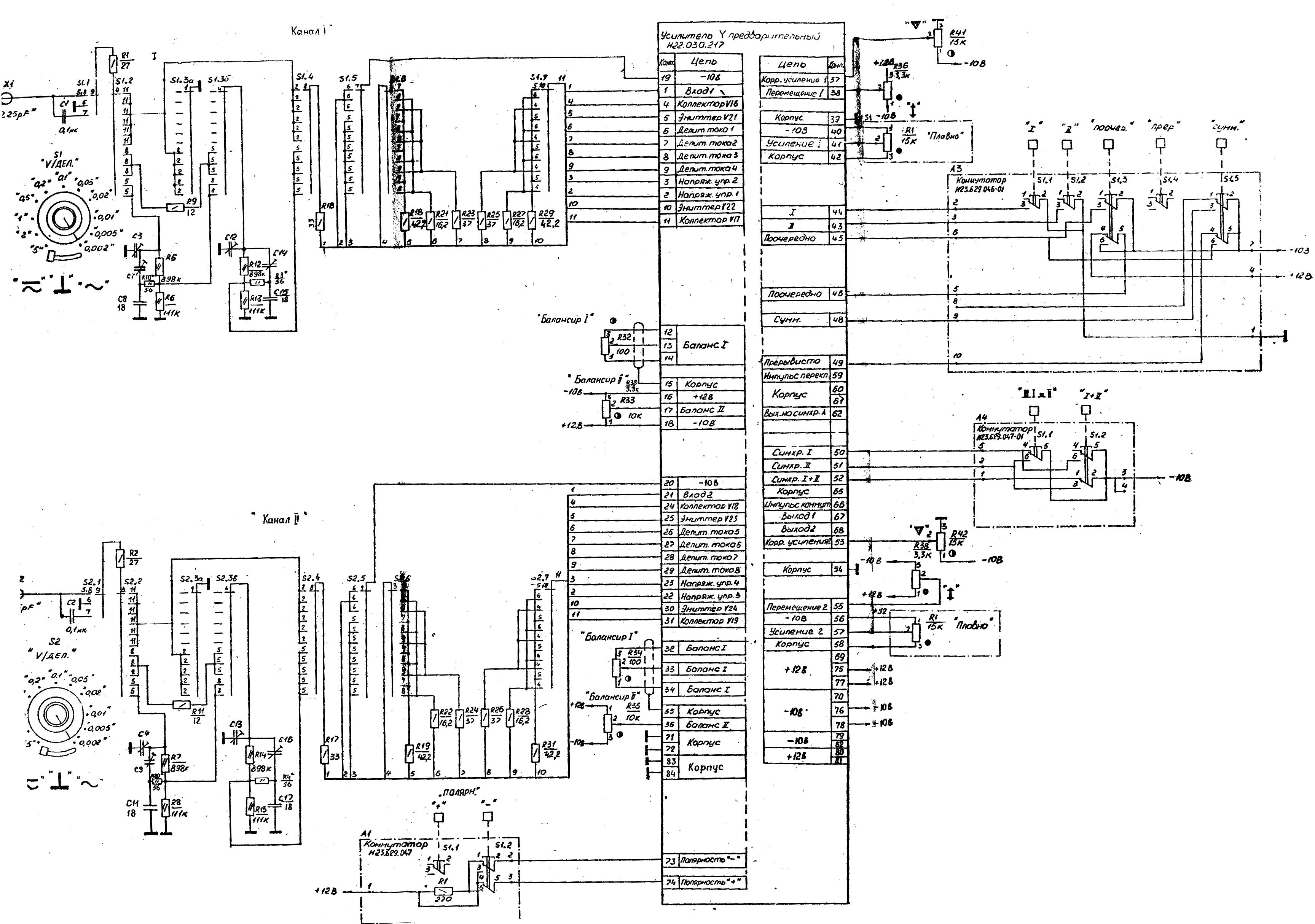 Осциллограф С1-99, схема